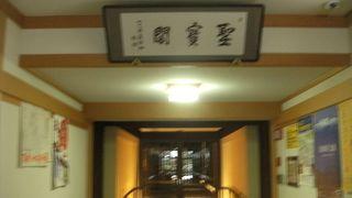 永平寺 瑠璃聖宝閣