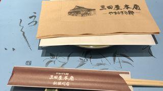 三田屋本店 新堀川店