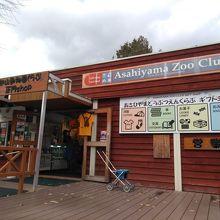 旭山動物園くらぶ 正門shop