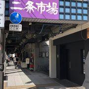 札幌駅から意外と近いところにある