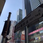 香港一の繁華街