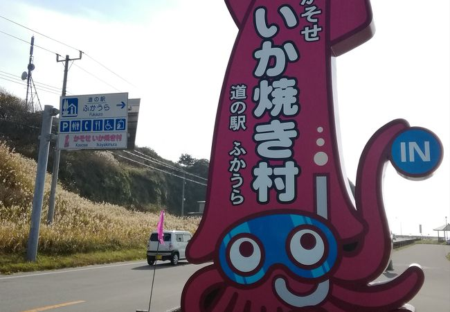 道の駅 ふかうら かそせいか焼き村