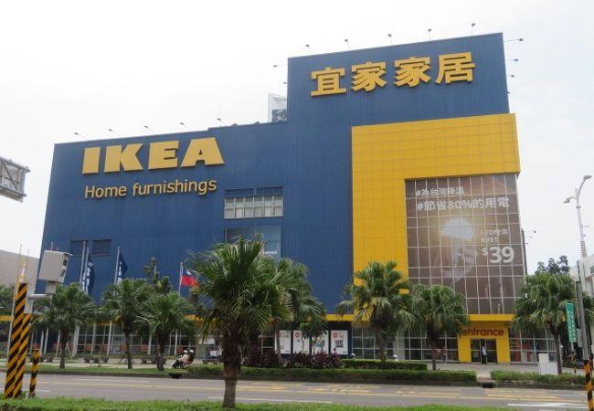 IKEA (高雄店)