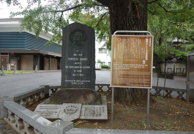 最初のアメリカ公使館跡碑