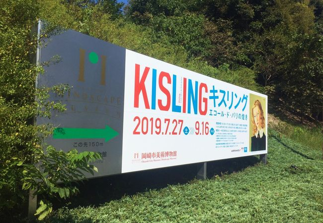岡崎市美術館