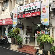 カオマンガイで有名な店