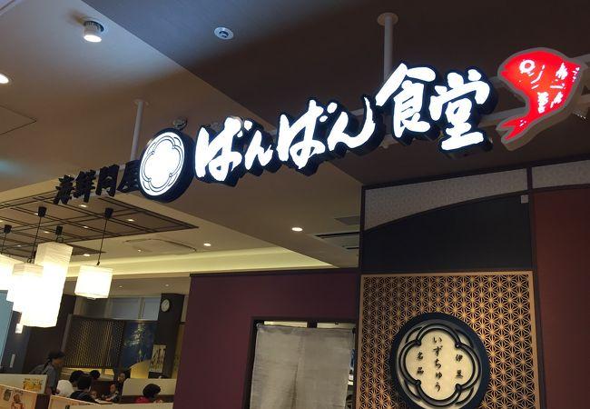 伊豆中ばんばん食堂 ラスカ熱海店