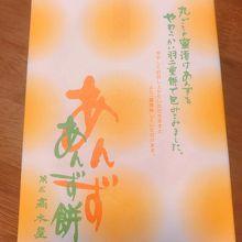 あんず餅「高木屋」金沢市