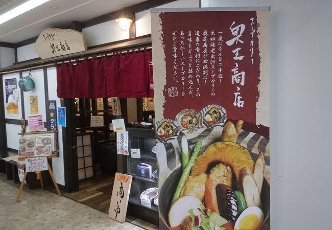 スープカリー 奥芝商店 女満飛行店