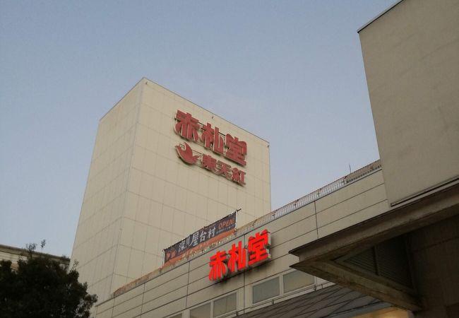 赤札堂 (深川店)
