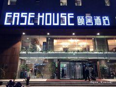 Ease House 写真