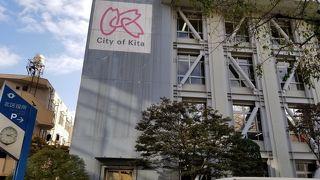 東京都北区役所