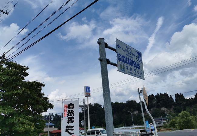 道の駅 いかりがせき 「関の庄」