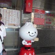 鼎泰豊・本店の小籠包を食べたく訪れました!!