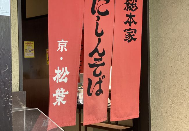 京都新幹線 コンコース