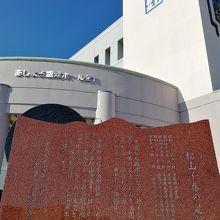 道の駅 あしょろ銀河ホール21 (旧足寄駅)