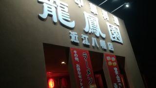 龍鳳園 近江八幡店