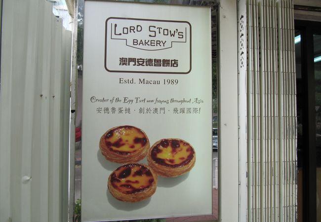 エッグタルトでとても有名なお店です