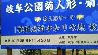 岐阜公園菊人形 菊花展