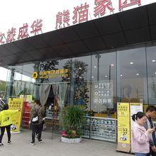 地下鉄3号線の熊猫大道駅でもチケット買えます