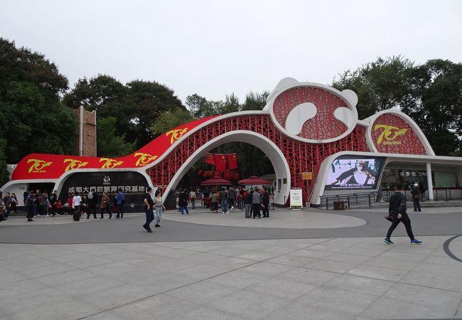 成都ジャイアントパンダ繁育研究基地
