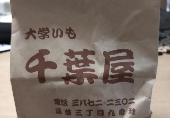 大学芋で有名なお店