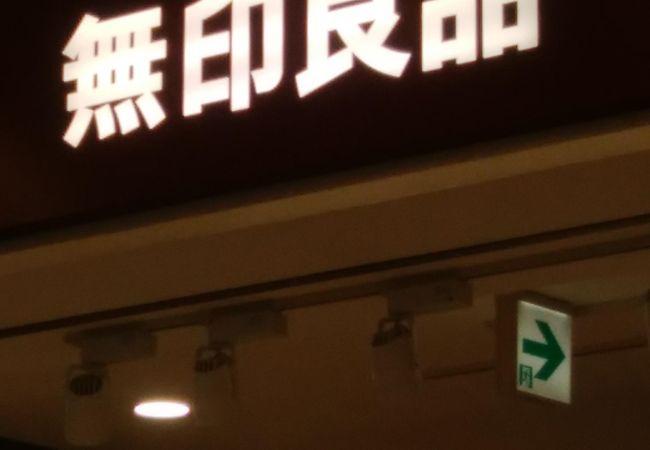 無印良品 (ラゾーナ川崎店)