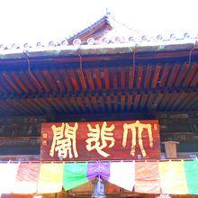 長谷寺 本堂(舞台)