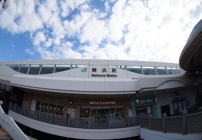 舞浜駅スグ