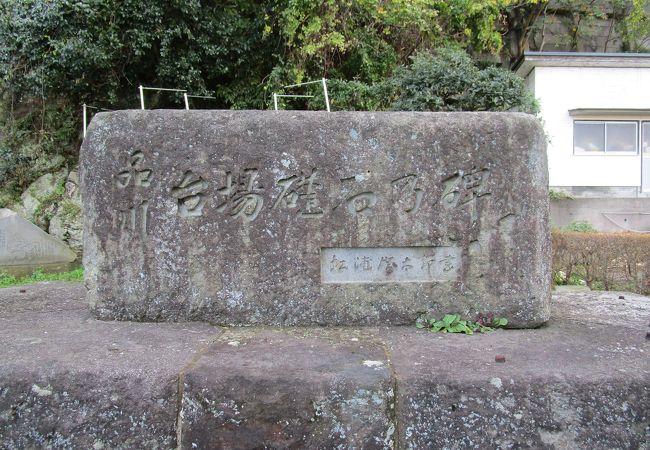 品川台場礎石の碑