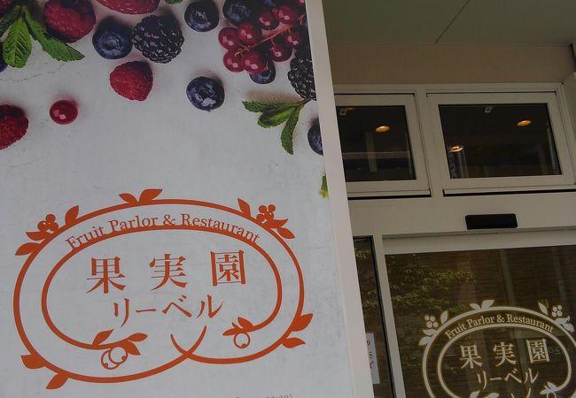 果実園 リーベル 新宿店