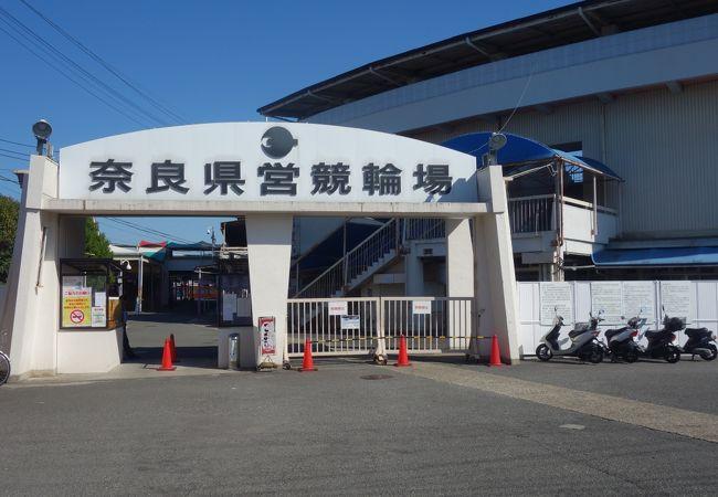 奈良 競輪 場