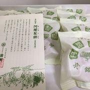 京都土産の王道です。