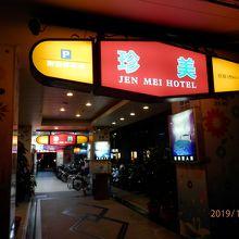 ジェンメイ ホテル