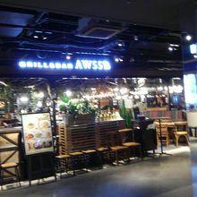 AW55 アトレ品川店
