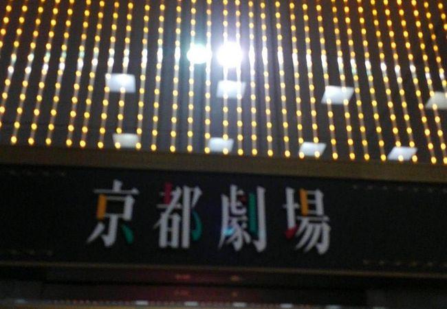 京都駅ビルの中に入っています