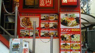 順順餃子房 秋葉原2号店