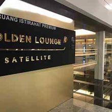 マレーシア航空 ゴールデン ラウンジ サテライト (クアラルンプール国際空港)