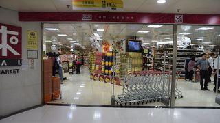 来来スーパーマーケット