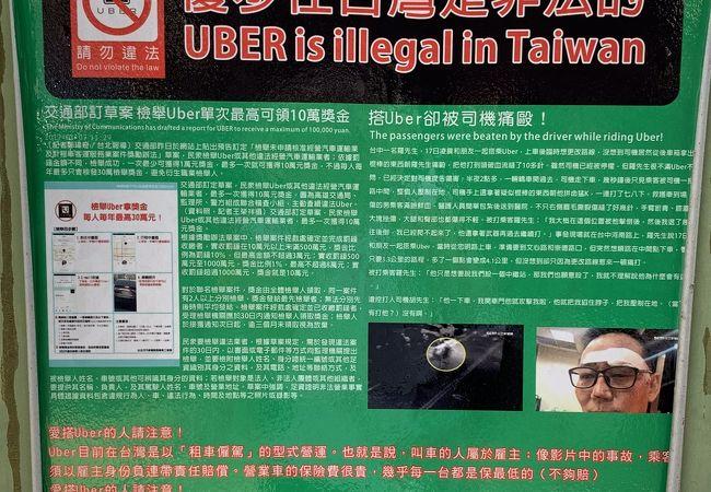 Uber は 違法 ?