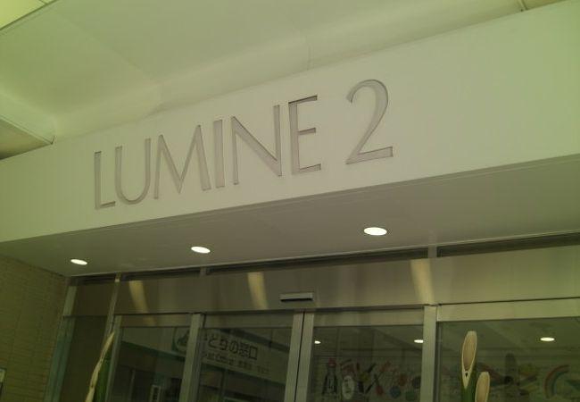 ルミネ2 (新宿店)