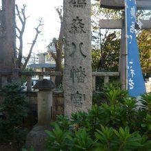 千駄ヶ谷の鳩森八幡神社の標石柱です。榎坂の頂上にあります。