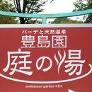 豊島園庭の湯