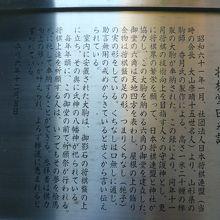 将棋連盟との協力により将棋堂が建立された経緯の解説板です。