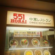551レストラン