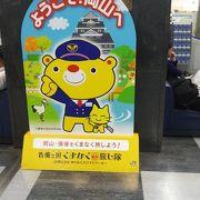 岡山の中心駅