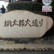 岡山のメインロード