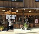豆吉本舗 白川郷店