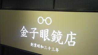 金子眼鏡店 (羽田空港第3ターミナル店)