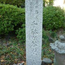 千駄ヶ谷の富士築山の標石柱です。鳩森八幡神社の能楽堂の西側